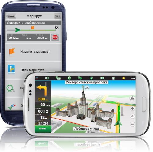 Navitel Navigator 7.5.0.59 Android