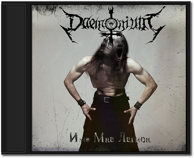 Daemonium - ??? ??? ?????? (2014)